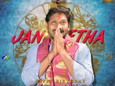 The followers of YSRCP supremo and people's leader YS Jagan Mohan Reddy have flooded social media with special posters and pictures to mark his birthday on December 21. - Sakshi Post
