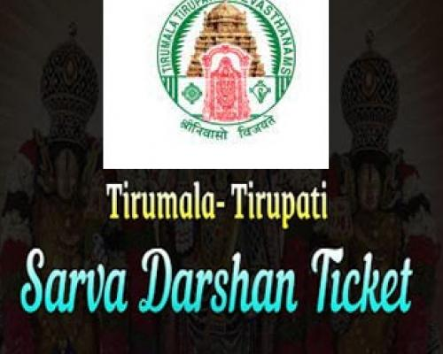 COVID Cases:Tirumala Sarva Darshan Tokens Suspended Temporarily From April 12 - Sakshi Post