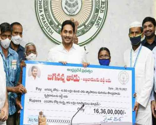Jagananna Thodu A Biannual Affair, News Loans For Those Who Repay on Time: AP CM - Sakshi Post