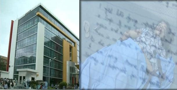 Suicide note by Oracle software engineer - Sakshi Post