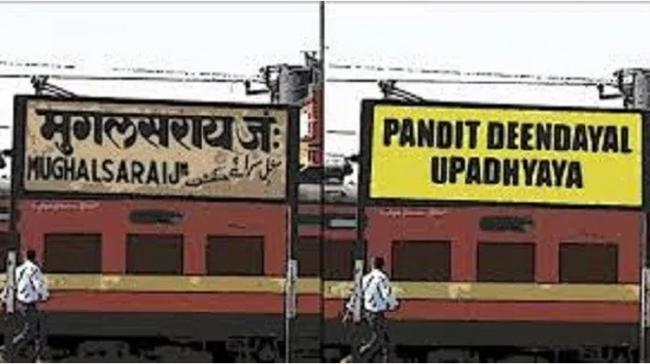 Mughalsarai Junction has been formally renamed after RSS ideologue Deen Dayal Uphadyay when BJP president Amit Shah - Sakshi Post