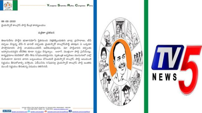 YSRCP Bans TV5 To Distance Itself From Yellow Media - Sakshi Post