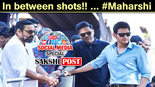 This Is What Mahesh Does On Maharshi Sets - Sakshi Post