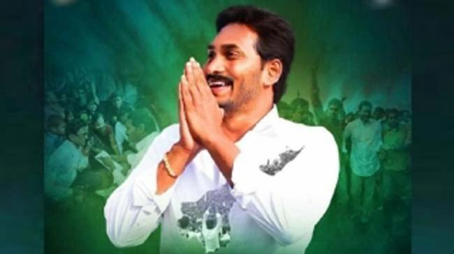 YSRCP took the lead in East Godavari too as it won 14 of the 19 seats followed by 4 seats by TDP and one seat by Jana Sena Party. - Sakshi Post