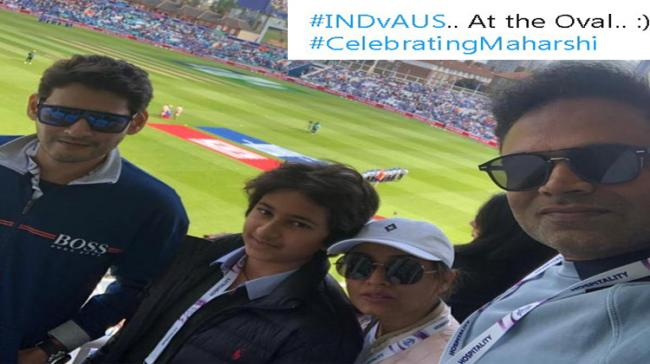 Mahesh Babu along with his family and director Vamsi Paidipally at the Oval - Sakshi Post
