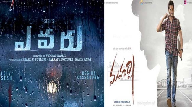 A collage picture of two films - Sakshi Post