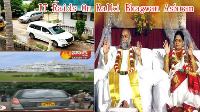 IT Raids On Kalki Bhagavan's Ashram In Chittoor And Chennai - Sakshi Post