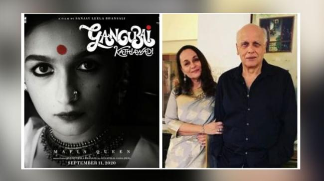 Alia Bhatt bowled over her parents with her look from Gangubai Kathiawadi - Sakshi Post