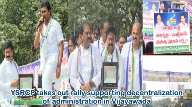 YSRCP takes out rally supporting decentralization of administration  - Sakshi Post