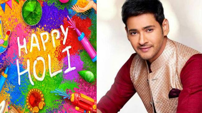 Mahesh Babu wishes his fans on the festival of colours, joy and happiness! - Sakshi Post