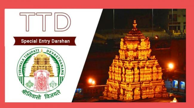TTD news Seeghra/Special Entry Darshan Tickets 2021 - Sakshi Post