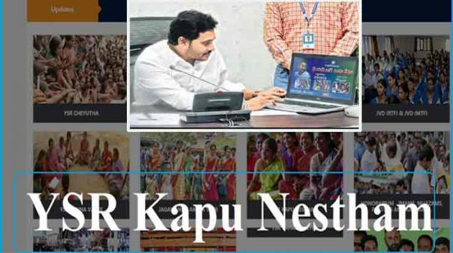 YSR Kapu Nestham 2021: 3 Lakh Women To Benefit RS 490 Crore in the 2nd Year - Sakshi Post