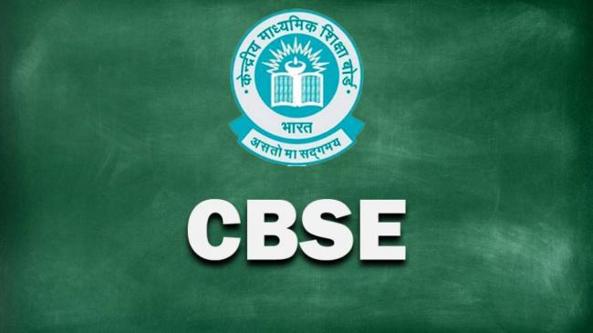 CBSE Board Exam Results Secured Using Blockchain Technology  - Sakshi Post