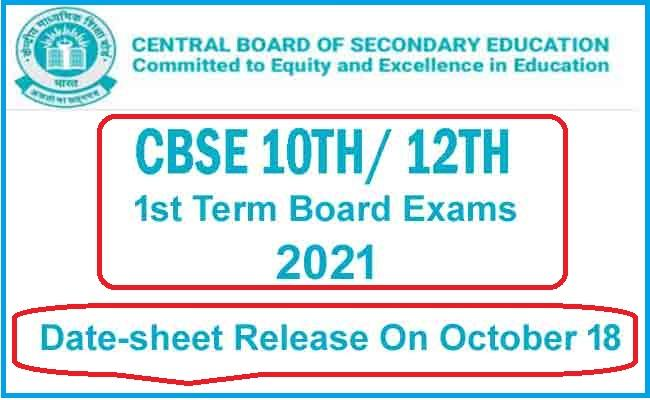 CBSE class 10, 12 term-1 board exam to be held offline, date sheet out on 18 October - Sakshi Post